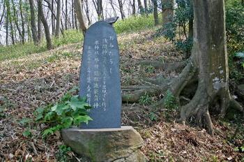 090321-15おみたらし石碑.JPG