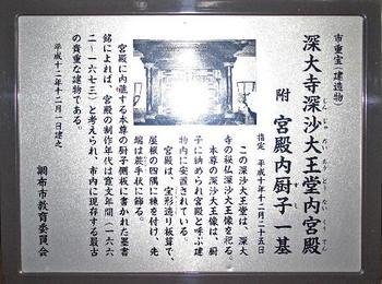 090921-06深沙大王堂内宮殿解説.JPG