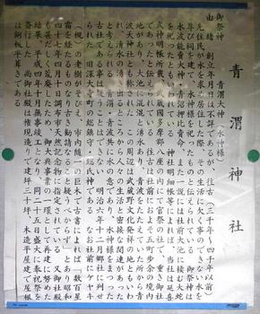 090921-27青渭神社由緒.JPG