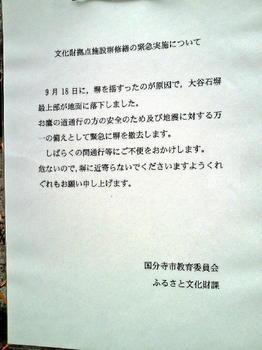 20090927旧本多邸塀の改修工事告知.jpg