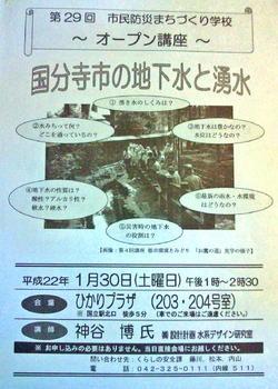 20091222防災学校講座チラシ_edited.jpg