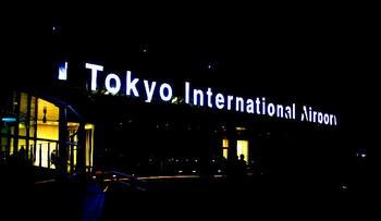 20101127-08国際線展望デッキ.JPG