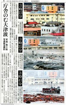 20110405東京新聞1面佐藤真一.JPG