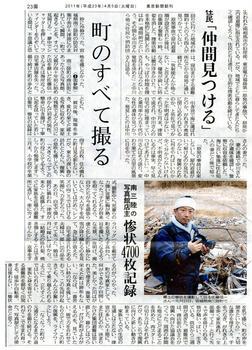 20110405東京新聞23面佐藤真一.JPG