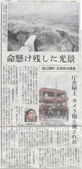 20110521朝日新聞夕刊命がけで残した写真.JPG