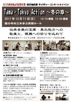 20111211チャリティーコンサートチラシ表JPEG.jpg