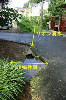 リオン湧水川幅計測地.JPG