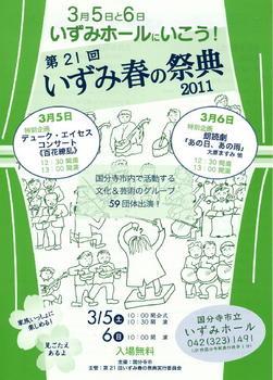 第21回いずみ春の祭典チラシ画像.jpg