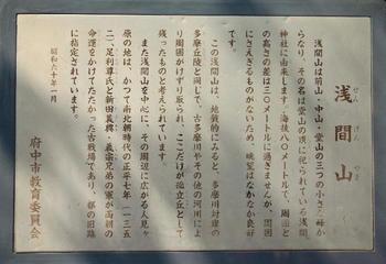 090321-10浅間山説明看板.JPG
