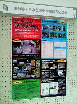 20090124国分寺崖線保全フォ-ラム-2.jpg