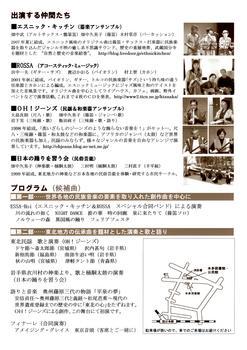 20111211チャリティーコンサートチラシ裏JPEG.jpg