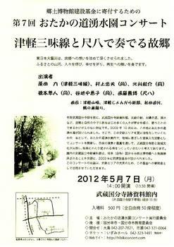 おたかの道湧水園コンサートチラシ.jpg